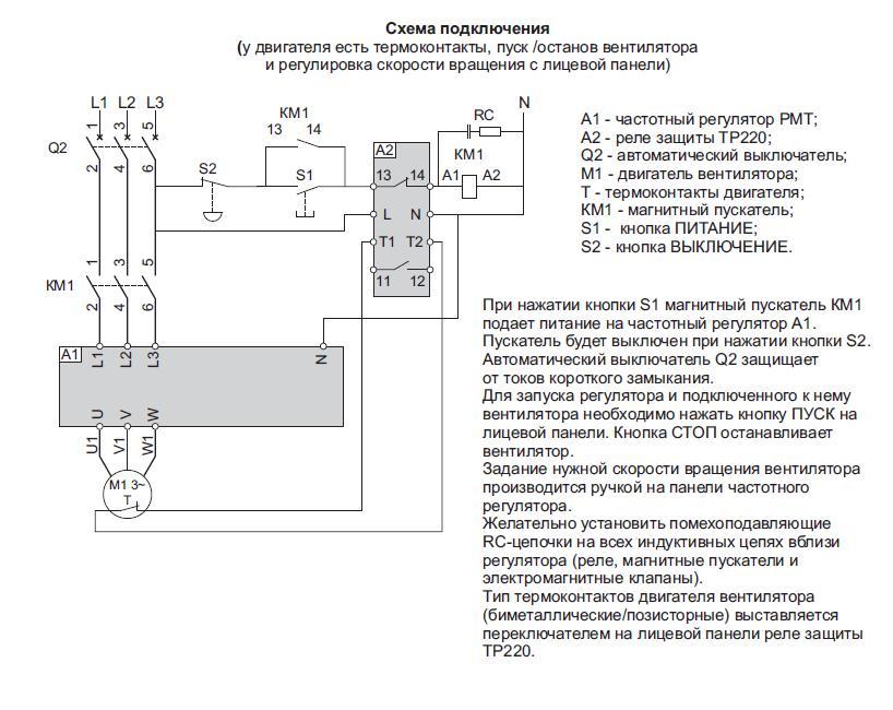 Схемы подключения регулятора
